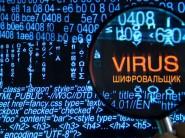 """Вебинар """"Вирусы-шифровальщики: как уберечь свой бизнес"""""""