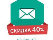 ЗАЩИТА ПОЧТЫ СО СКИДКОЙ 40%!